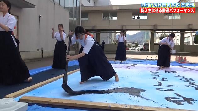 新入生に送る書道パフォーマンス(長野吉田高校)