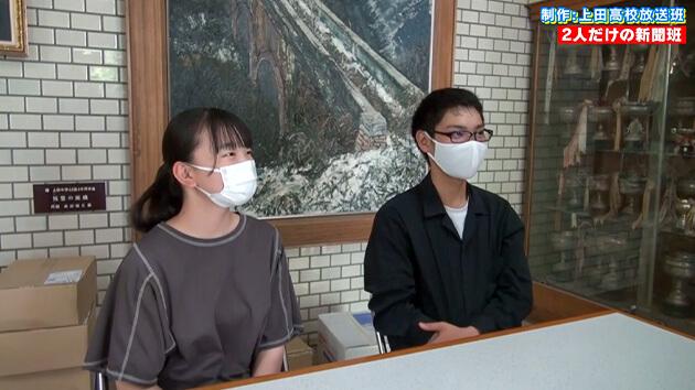 2人だけの新聞班(上田高校)
