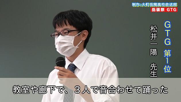 岳嶺祭 GTG(大町岳陽高校)