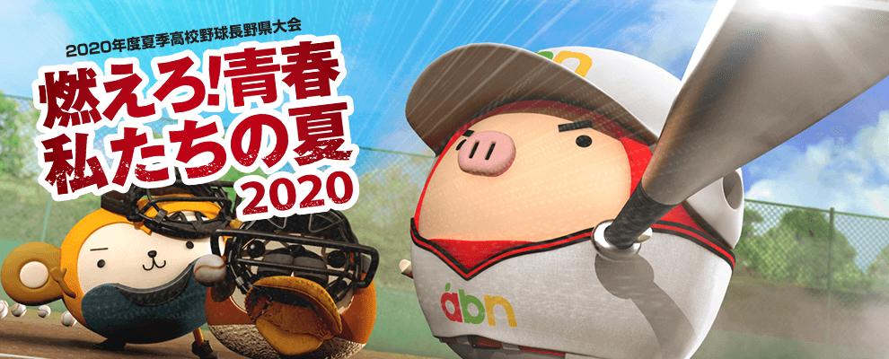 2020年度夏季高校野球長野県大会