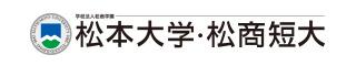 松本大学・松商短大