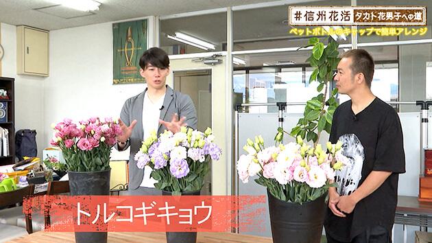 ペットボトルのキャップで簡単アレンジ(#信州花活 ~タカト花男子への道~ / 2020年10月9日)