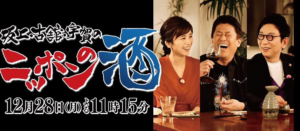 坂上・古舘・宇賀のニッポンの酒