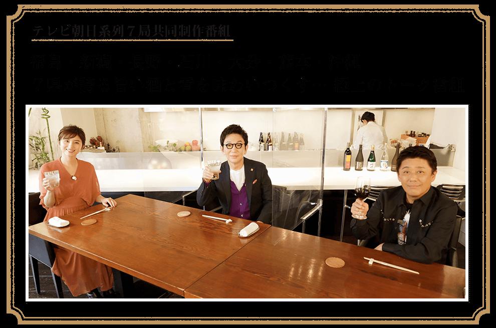 テレビ朝日系列7局共同制作番組 / 福島・新潟・長野・石川・大分・熊本・沖縄 7県が誇る旨い酒と肴を味わいつくす… 極上のトーク番組