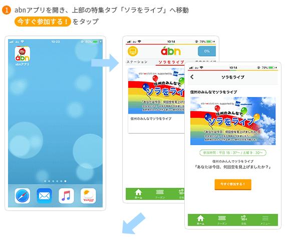 ソラをライブ abnアプリで参加
