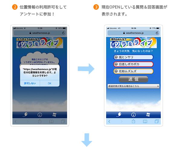 ソラをライブ 長野県 位置情報設定