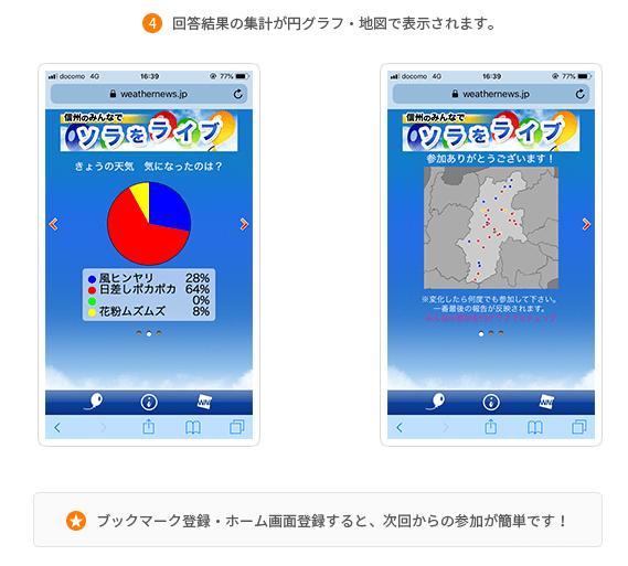 ソラをライブ 長野朝日放送 回答結果
