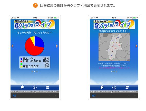 ソラをライブ abnアプリ 長野朝日放送 回答結果