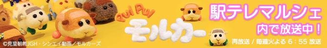 PUI PUI モルカー(駅テレマルシェ にて放送 / 再放送 毎週火 よる6:55 放送)