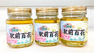 「abeen駅前百花」瓶詰め(130g)限定100個シリアルナンバー付き