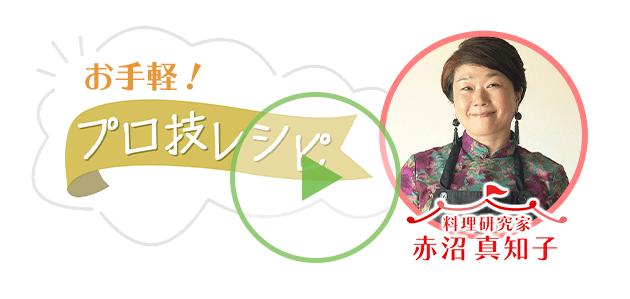 さっぱり!ヘルシー!タイ風キノコサラダ(ヤムヘッド) / アジア料理研究家:赤沼真知子