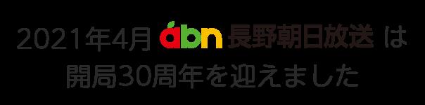 2021年4月 abn長野朝日放送は開局30周年を迎えました