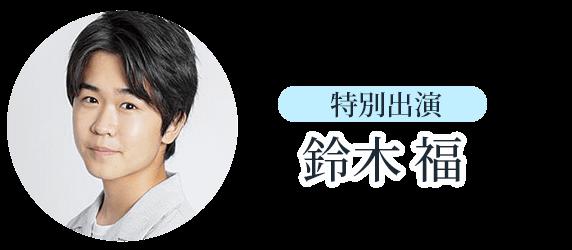 特別出演 鈴木福